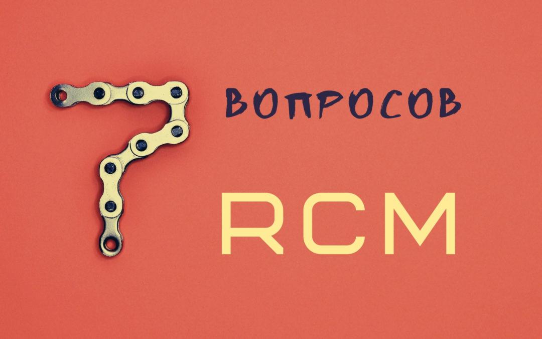 Просто о RCM
